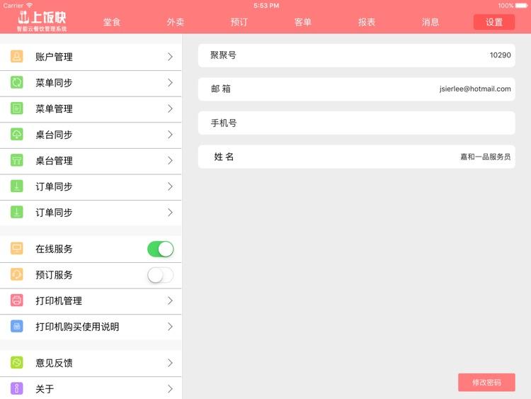 上饭快-云餐饮点餐收银管理系统连锁版 screenshot-4