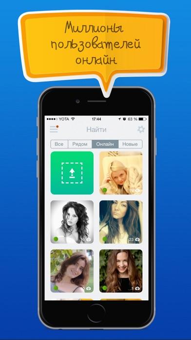 store сайт app знакомств на
