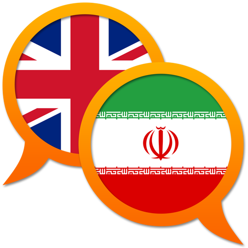 Free English-Persian dictionary and translator - FREELANG