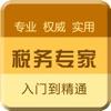 税务专家-2017税务师题库