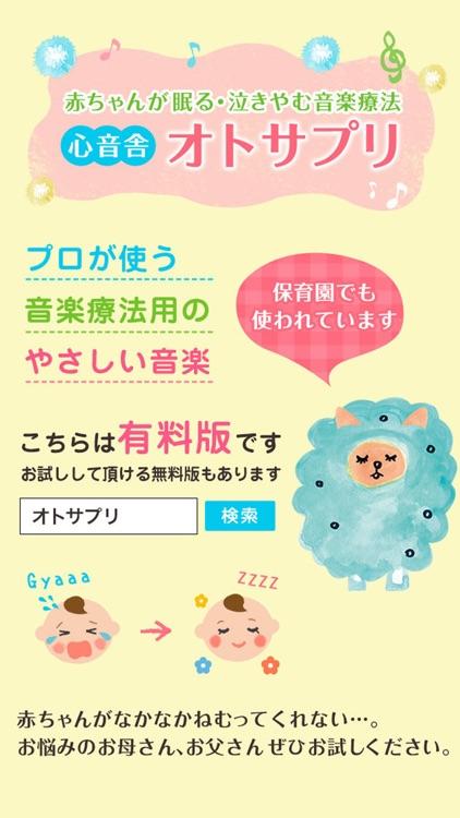 有料版・赤ちゃんが眠る泣き止む音楽療法 〜オトサプリ〜