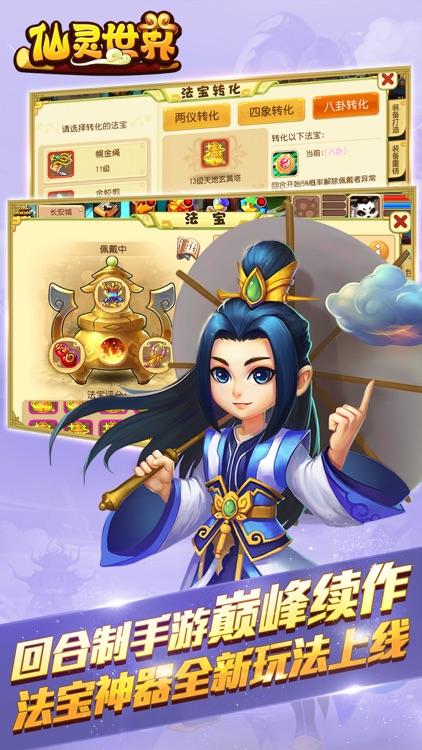 仙灵世界 - 回合制新经典