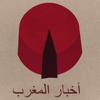 Presse Maroc : أخبار المغرب