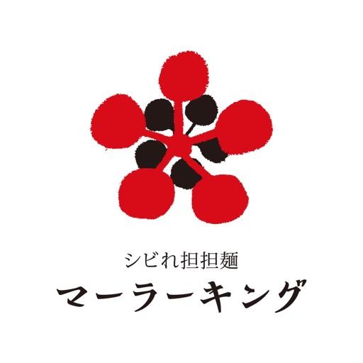 シビれ担担麺マーラーキング
