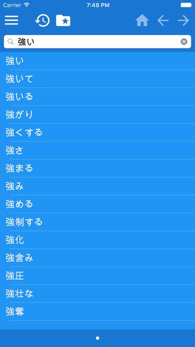 日本語トルコ語辞書のおすすめ画像1