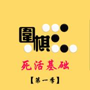 【教程】围棋死活基础第一季 方天丰教您下棋