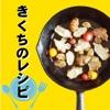 菊芋・ヤーコンのレシピ