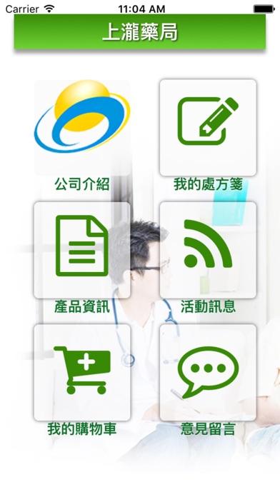上瀧藥局屏幕截圖5