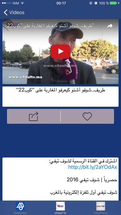 Presse Maroc : أخبار المغرب screenshot three