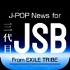 J-POPニュース for 三代目J Soul Brothers from EXILE TRIBE