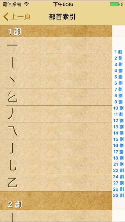 說文解字 screenshot-4