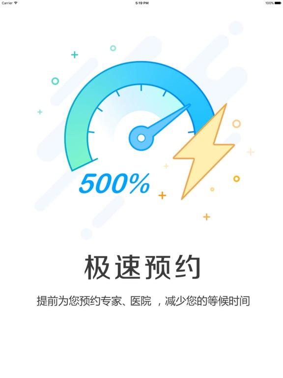 韩国整形吧-韩国旅行必备app一站式服务-ipad-2