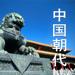 193.中国朝代-中国历史,中华上下五千年中国史年表