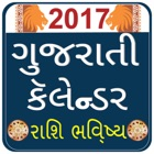 Gujarati Calendar 2017 with Rashi Bhavishya icon