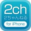 2ちゃんねる for iPhone iPhone