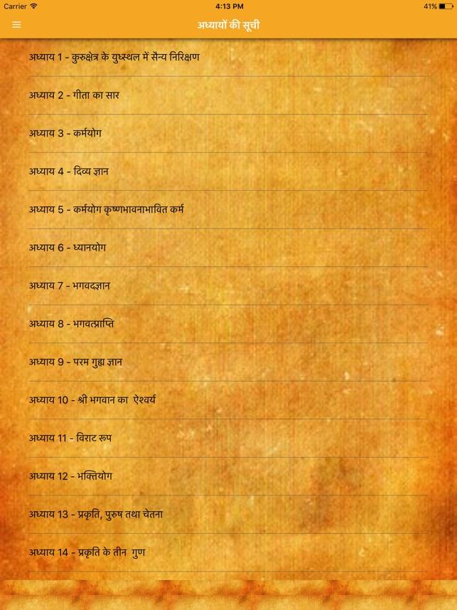 Bhagavad Gita-Hindi on the App Store