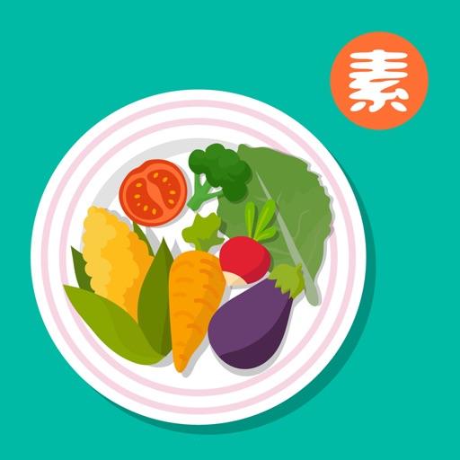 素菜大全 - 素食主义者素食烹调菜谱大全 iOS App