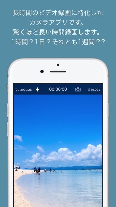 無限カメラ 超長時間ビデオを録画のスクリーンショット1