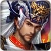 三国战争-三国神将争霸天下战记策略游戏