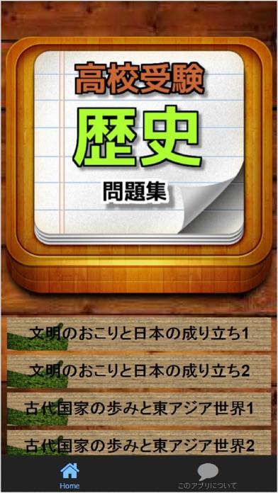 高校受験 中学歴史問題集スクリーンショット2
