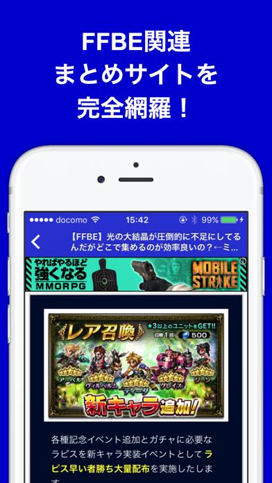 攻略ブログまとめニュース速報 for FFBE紹介画像2