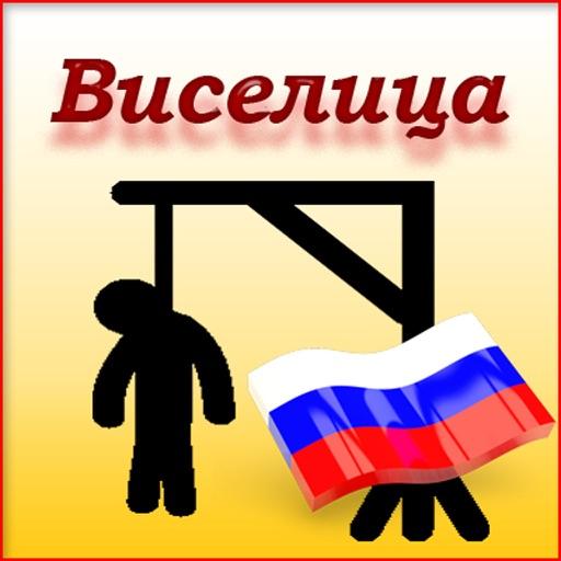 Виселица (игра) - Hangman ( Russian )
