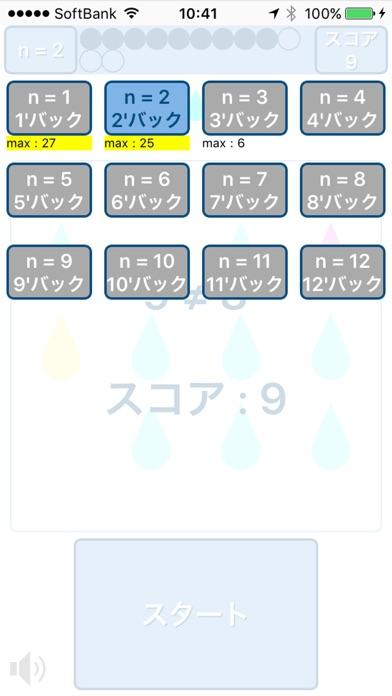 記憶力アップ 脳トレ n'バック screenshot1