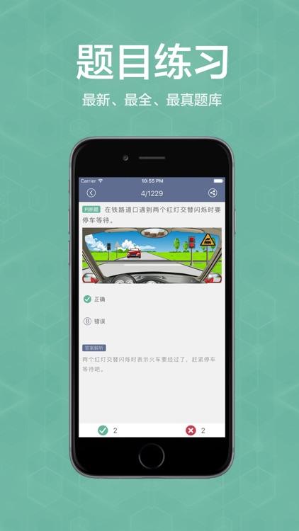 驾照理论考试题库 screenshot-3