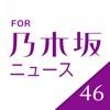 速報!乃木坂ニュース for 乃木坂46