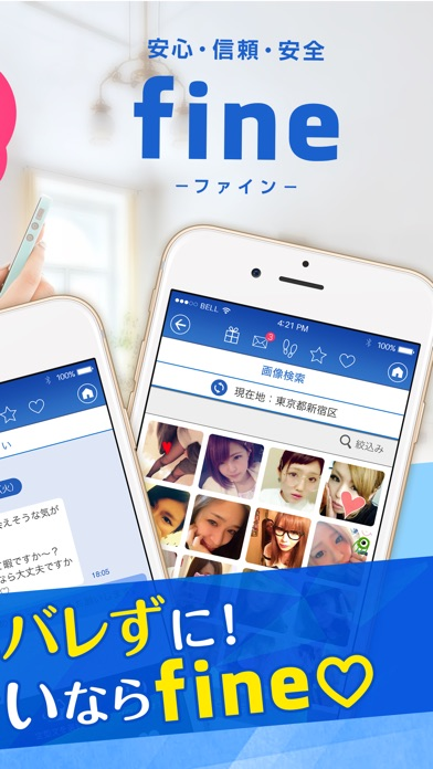 出会い無料!ひみつのマッチング【fine】-SNSチャットアプリ-紹介画像2