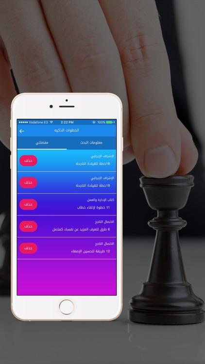 كتاب الخطوات الذكيه screenshot-4