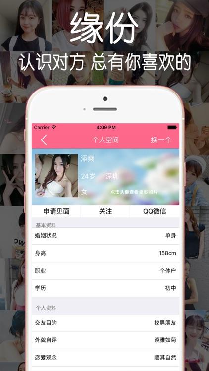 同城寂寞约会-同城陌生男女交友约会 screenshot-3