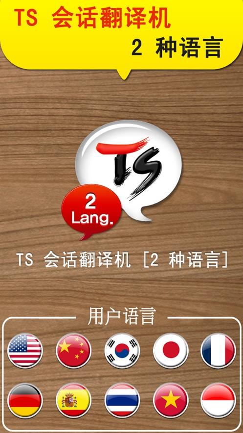 TS 两国语会话翻译机 App 截图