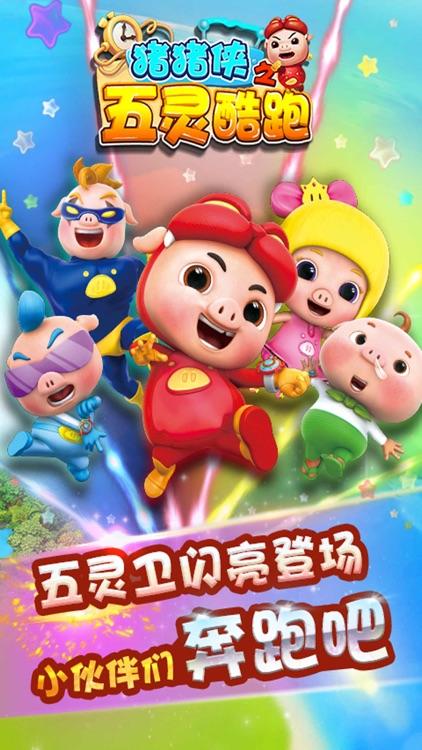猪猪侠之五灵酷跑 -3D跑酷小游戏(官方正版) screenshot-4
