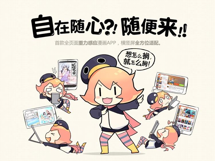 腾讯动漫HD - 一起看漫画 screenshot-3