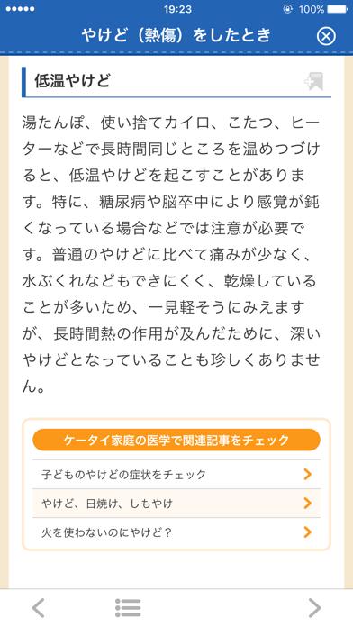 応急手当 ScreenShot2