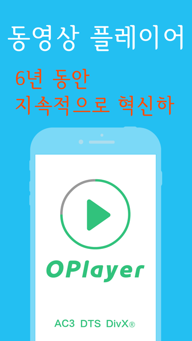 OPlayer Lite - 동영상 플레이어 for Windows