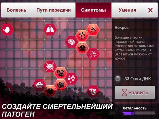 Скачать игру Plague Inc.