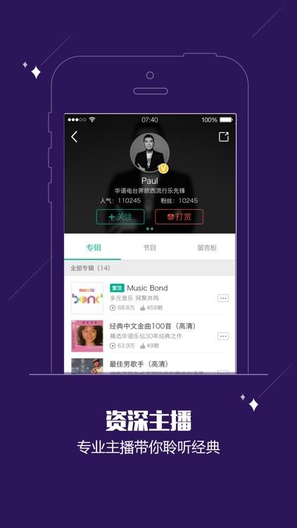 酷FM-酷狗音乐专业电台FM screenshot-3