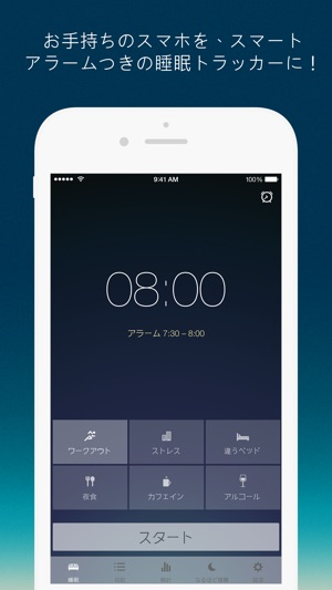 Runtastic Sleep Better 睡眠アプリ Screenshot