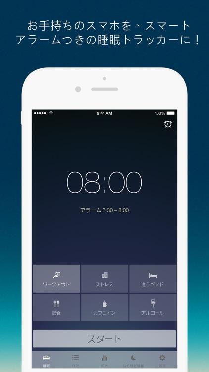 睡眠計測アプリ Sleep Better