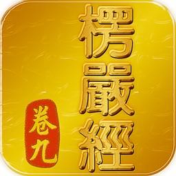 大佛頂首楞嚴經(卷九)《白話文自動對照》