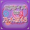 三択 for 乃木坂46 ~曲名クイズ~