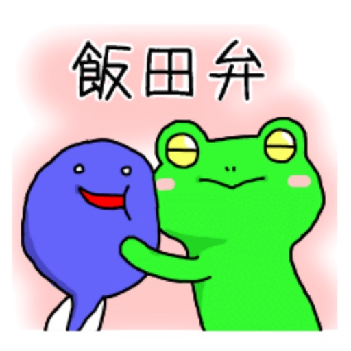 飯田弁のカエル
