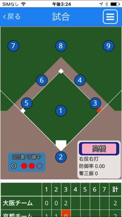 草プロ〜野球スコア入力。草野球の決定版のスクリーンショット3