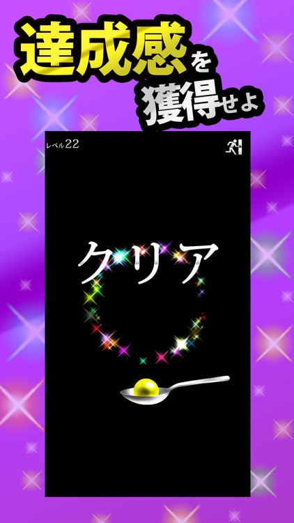 奇跡のスプーン【落ちてくる球を受け止めよ】 screenshot-3