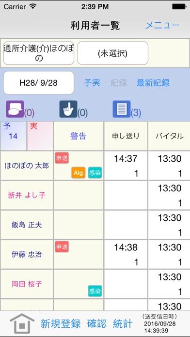 CarePalette for ほのぼのNEXT 介護保険版スクリーンショット4