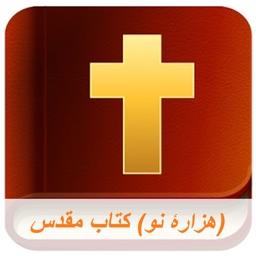 هزارۀ نو کتاب مقدس (Audio)