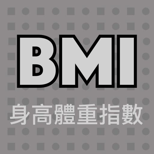BMI計算機 - 身高體重指數