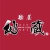 旭川市にある『麺屋 秘蔵』公式アプリ